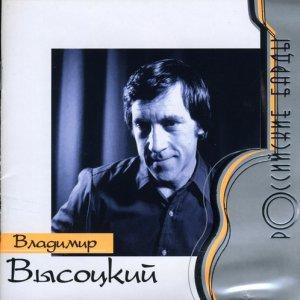 Владимир Высоцкий - Российские Барды (1999)