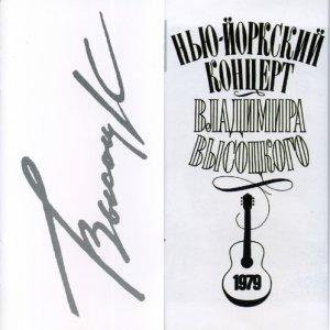 Владимир Высоцкий - Нью-Йорский концерт (1996)