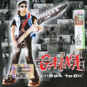 GAiNA - Снова Твой (2006)