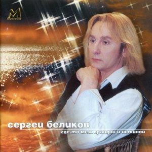 Сергеи Беликов - Где-то меж правдой и истиной (2000)