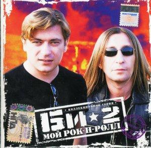 Би-2 - Мой Рок-Н-Ролл (2007)