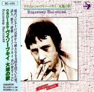 Владимир Высоцкий - Песня о Земле (1977) [Japan]
