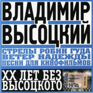Владимир Высоцкий - Песни для кинофильмов (2000)