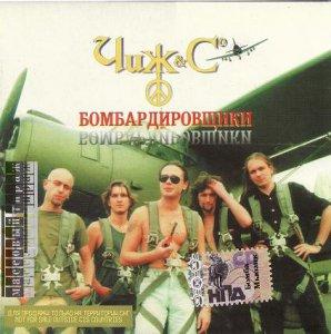 Чиж & Co - Бомбардировщики (1997)