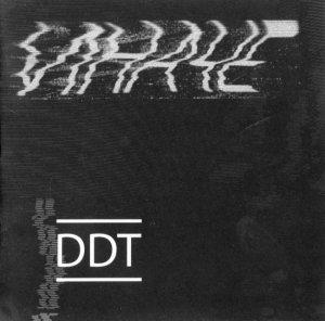 ДДТ - Иначе / P.S. (2011)