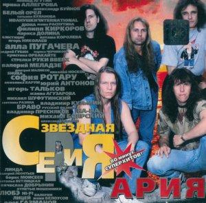 Ария - Звездная серия (1999)