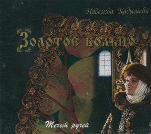 Надежда Кадышева и Золотое Кольцо - Течёт ручей (1995)