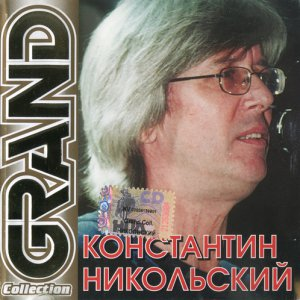 Константин Никольский - Grand Collection (2003)