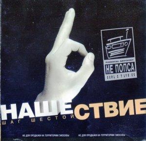 VA - Нашествие Шаг шестой (2000)