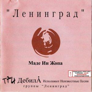 Ленинград - Маде ин Жопа (2001)