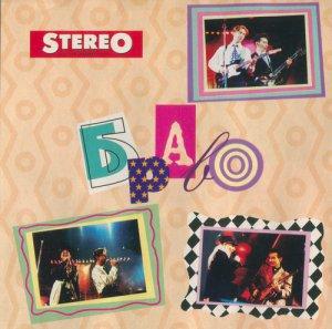 Браво - Приложение к журналу Stereo & Video (1998)