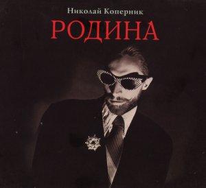 Николай Коперник - Родина (1986)