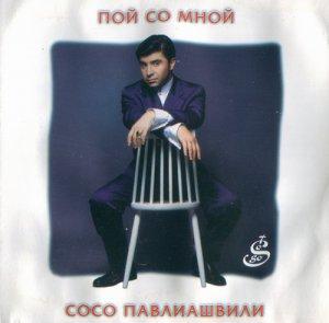 Сосо Павлиашвили - Пой со мной (1996)