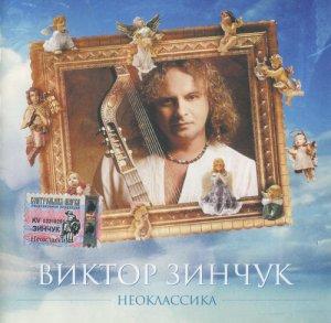 Виктор Зинчук - Неоклассика (2003)