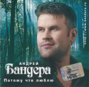Андрей Бандера - Потому что люблю (2007)