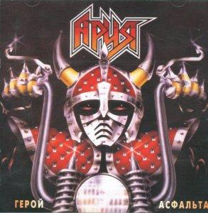 Ария - Герой Асфальта (1987)
