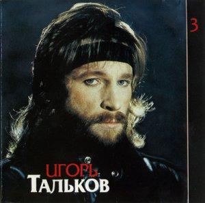 Игорь Тальков - Я вернусь (1993) [Vol 3]