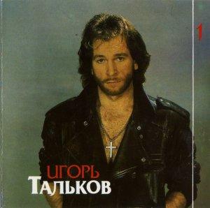 Игорь Тальков - Этот мир (1993) [Vol 1]