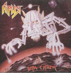 Ария - Игра С Огнём (1989)