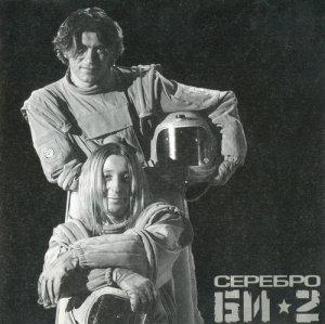 Би-2 - Серебро (2000) [promo]