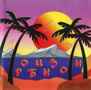 VA (Золотой Фонд) - Робинзон (1994)