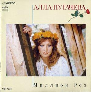 Алла Пугачева - Миллион роз (1982)