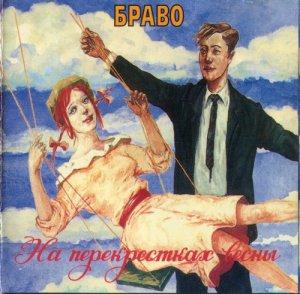 Браво - На перекрёстках весны (1996)