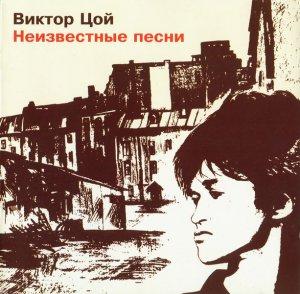 Виктор Цой и группа КИНО - Неизвестные песни (1992)