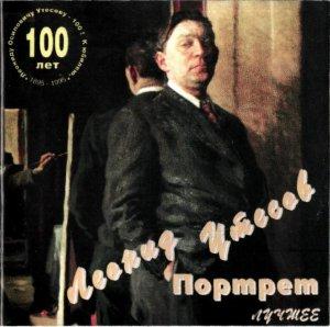 Леонид Утёсов - Портрет: Лучшее (1995)
