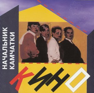 Кино - Начальник камчатки (1984)