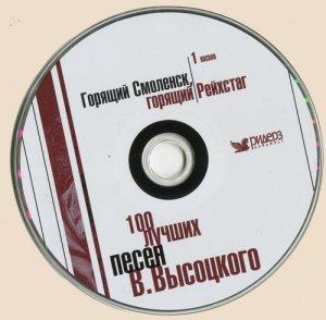 Владимир Высоцкий - 100 лучших песен (2007) 5CD