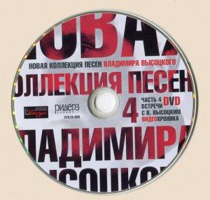 Владимир Высоцкий - Новая Коллекция Песен Владимира Высоцкого (2010)  [З CD + 1 DVD]