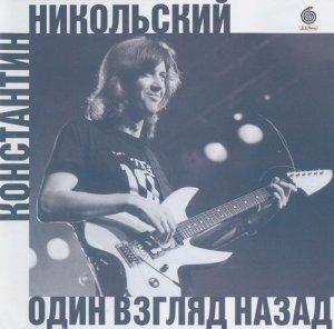 Константин Никольский - Один взгляд назад (1996)