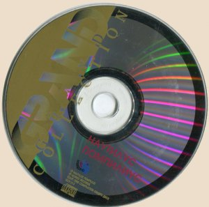Наутилус Помпилиус - Grand Collection. Часть I (2001)