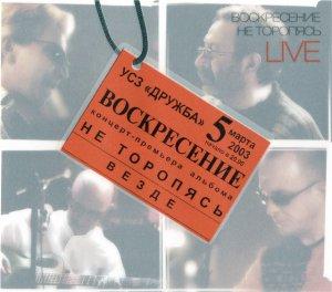 Воскресение - Не Торопясь Live [2CD] (2003)