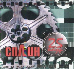 Сплин - 25-й Кадр (2001)