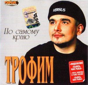 Трофим – По Самому Краю (2003)