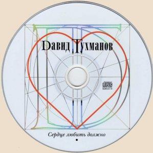 Давид Тухманов - Сердце любить должно (2005)