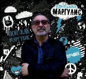 Евгений Маргулис - Пой как Маргулис. Лучшее (2016)