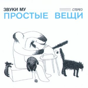 Звyки My - Пpocтые Beщи (1988) [2СD]