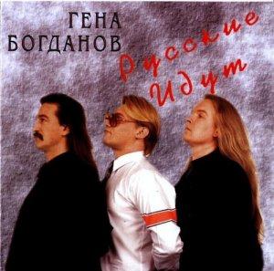 Геннадий Богданов и группа Русские - Русские идут (1994)