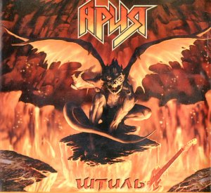 Ария - Штиль (2002)