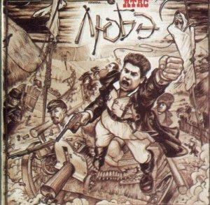 Любэ - Атас (1991)