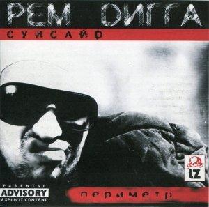 Рем Дигга - Периметр (2009)