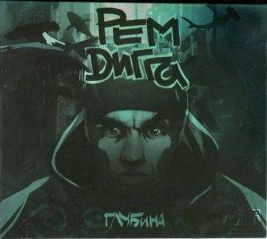 Рем Дигга - Глубина (2011)