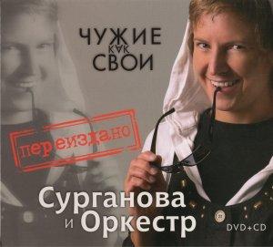Сурганова и Оркестр - Чужие как Свои (2010)