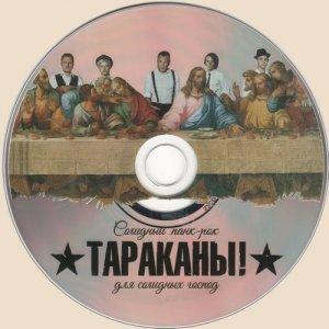 Тараканы! - Солидный Панк-рок Для Солидных Господ (2016)