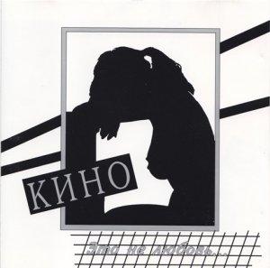 Кино - Это Не Любовь (1985)