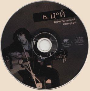 Viktor Cshhj - Akusticheskij koncert CD
