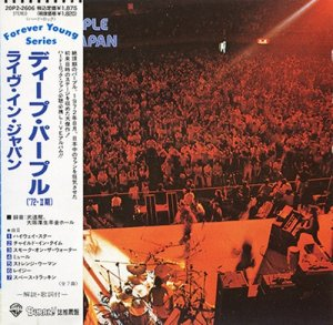 Deep Purple - Live In Japan (1972)